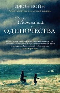 Джон Бойн – «История одиночества»