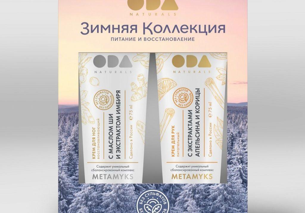 ODA Naturals крема
